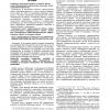 Статья в журнале «Пробелы в Российском законодательстве» № 5 за 2011 год